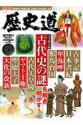歴史道 Vol.12の本