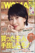 日経 WOMAN (ウーマン) 2020年 12月号の本