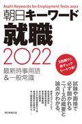 朝日キーワード就職 2022の本