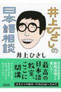 井上ひさしの日本語相談の本