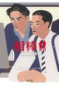 相棒season18 中の本