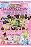 ワンタメミュージックチャンネルとみんなで楽しむファンブック vol.5