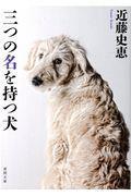 新装版 三つの名を持つ犬の本