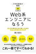 21世紀最強の職業Web系エンジニアになろうの本