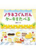 ノラネコぐんだんケーキをたべるの本