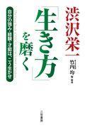 渋沢栄一「生き方」を磨くの本
