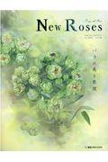 New Roses Vol.28の本