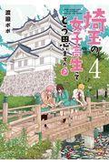 埼玉の女子高生ってどう思いますか? 4の本