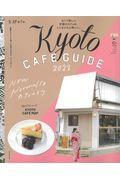 京都カフェ 2021の本