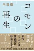 コモンの再生の本