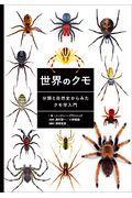 世界のクモの本