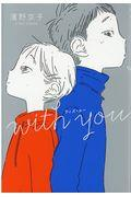 with youの本