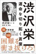 渋沢栄一運命を切り拓く言葉の本