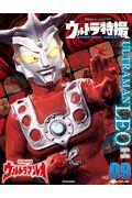 ウルトラ特撮PERFECT MOOK vol.09