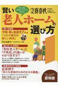賢い老人ホームの選び方の本