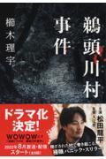 鵜頭川村事件の本