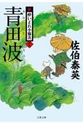 青田波の本