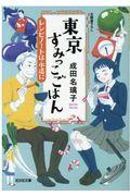 東京すみっこごはんの本