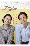 連続テレビ小説エールメモリアルブックの本