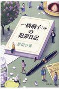 一橋桐子(76)の犯罪日記の本