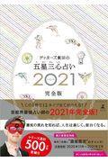 ゲッターズ飯田の五星三心占い完全版 2021の本