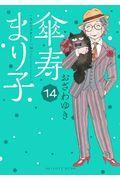 傘寿まり子 14の本