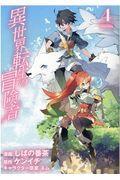 異世界転生の冒険者 4の本