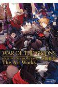 WAR OF THE VISIONSファイナルファンタジーブレイブエクスヴィアス幻影戦争The Arの本