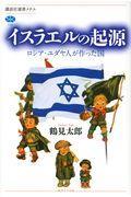 イスラエルの起源の本