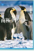 南極ダイアリーの本