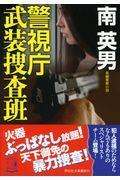 警視庁武装捜査班の本