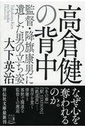 高倉健の背中の本