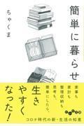 簡単に暮らせの本