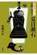 幻想と怪奇の夏目漱石の本