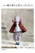 パリの着せ替え人形コーディネートの本