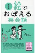 絵でおぼえる英会話 基礎編の本