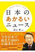 日本のあかるいニュースの本