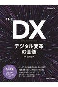 THE DXの本
