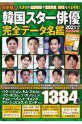 韓国スター俳優完全データ名鑑 2021年度版の本