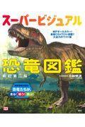 新訂第二版 スーパービジュアル恐竜図鑑の本