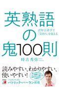 英熟語の鬼100則の本