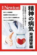精神の病気 発達障害編の本