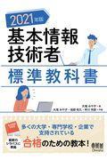 基本情報技術者標準教科書 2021年版の本
