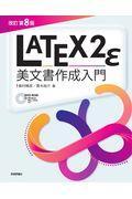 改訂第8版 LATEX2ε美文書作成入門の本