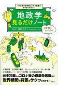地政学見るだけノートの本