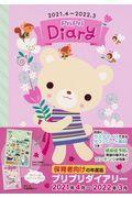 PriPri Diary 2021.4ー2022.3の本