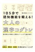 1日5分で認知機能を鍛える!大人の漢字コグトレの本