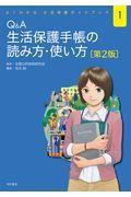 第2版 Q&A生活保護手帳の読み方・使い方の本