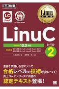 LinuCレベル2 Version10.0対応の本