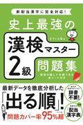 史上最強の漢検マスター2級問題集の本